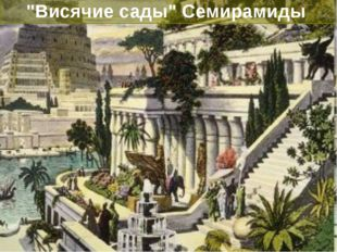 """""""Висячие сады"""" Семирамиды"""