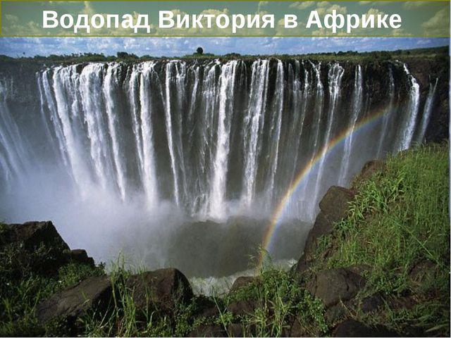 Водопад Виктория в Африке