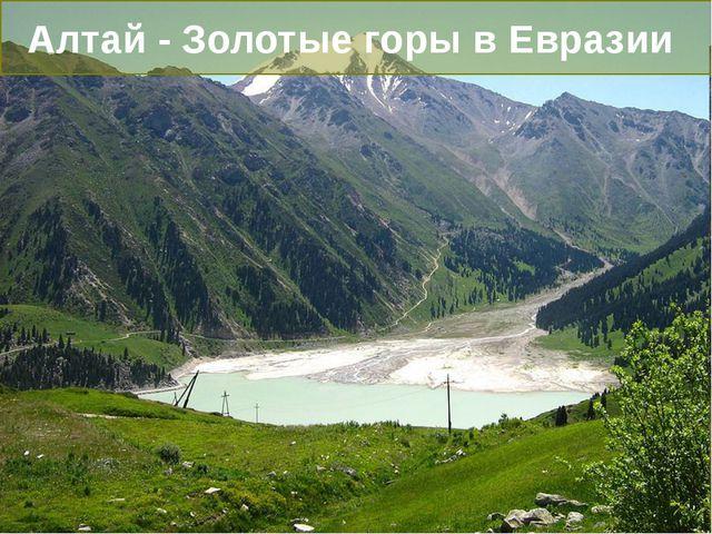 Алтай - Золотые горы в Евразии