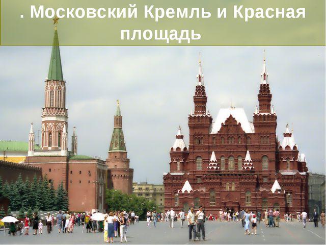 . Московский Кремль и Красная площадь