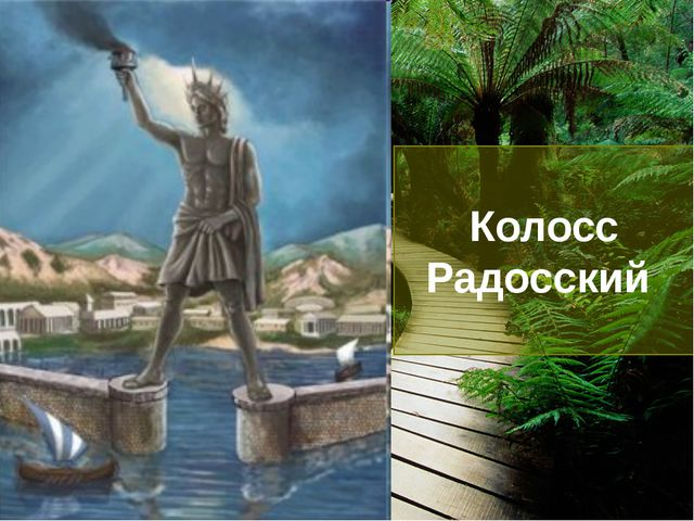 Колосс Радосский