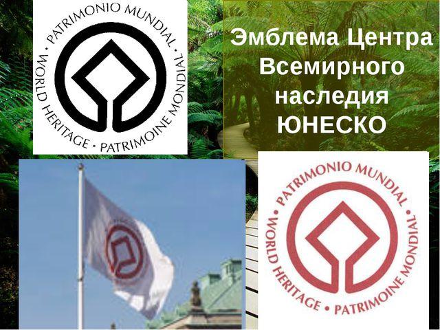 Эмблема Центра Всемирного наследия ЮНЕСКО
