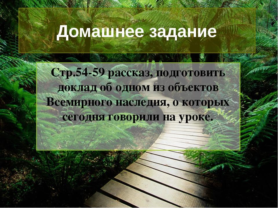 Домашнее задание Стр.54-59 рассказ, подготовить доклад об одном из объектов В...