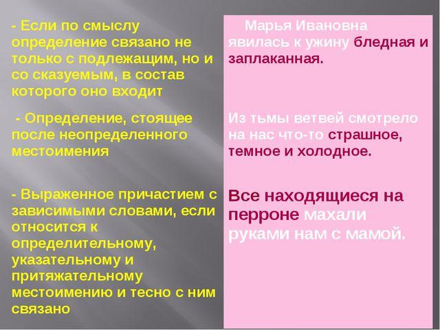 - Если по смыслу определение связано не только с подлежащим, но и со сказуемы...