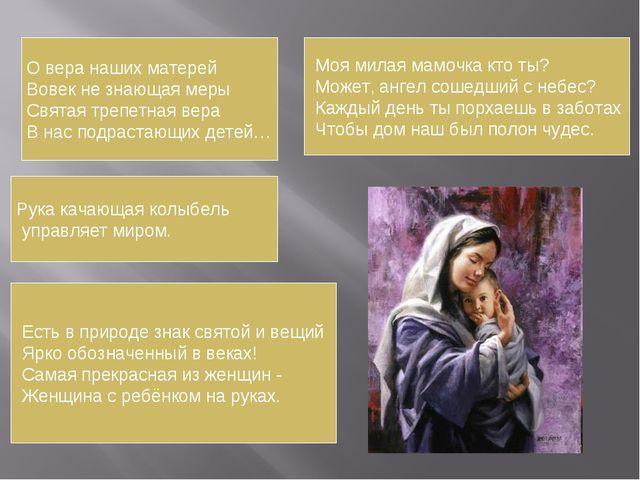 О вера наших матерей Вовек не знающая меры Святая трепетная вера В нас подрас...