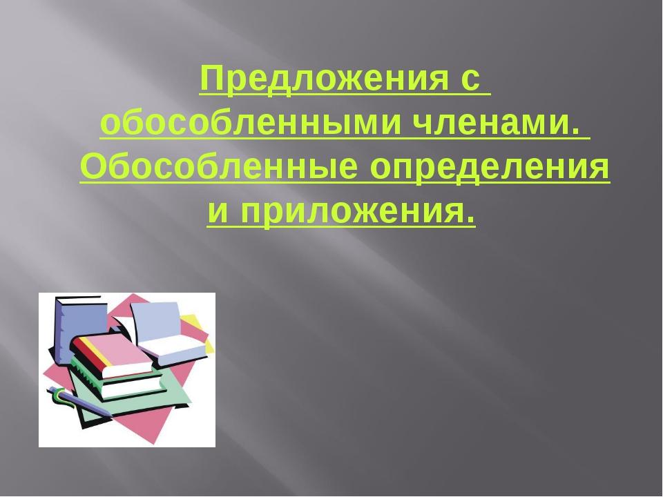 Предложения с обособленными членами. Обособленные определения и приложения.