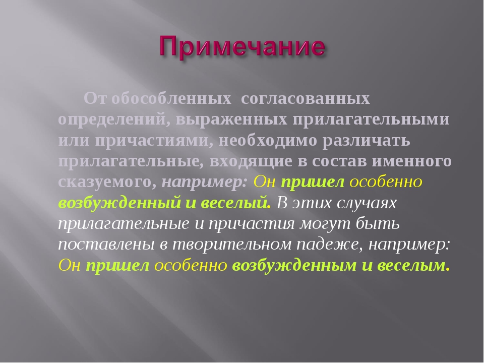 От обособленных согласованных определений, выраженных прилагательными или пр...