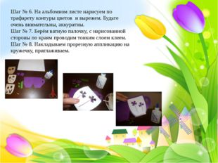 Шаг № 6. На альбомном листе нарисуем по трафарету контуры цветов и вырежем.