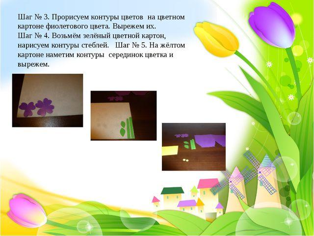 Шаг № 3. Прорисуем контуры цветов на цветном картоне фиолетового цвета. Выре...
