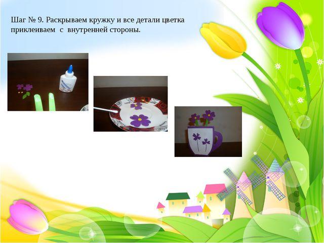 Шаг № 9. Раскрываем кружку и все детали цветка приклеиваем с внутренней стор...