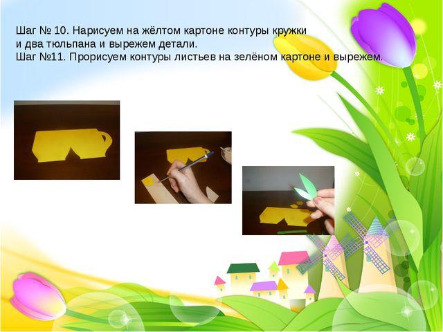 Шаг № 10. Нарисуем на жёлтом картоне контуры кружки и два тюльпана и вырежем...