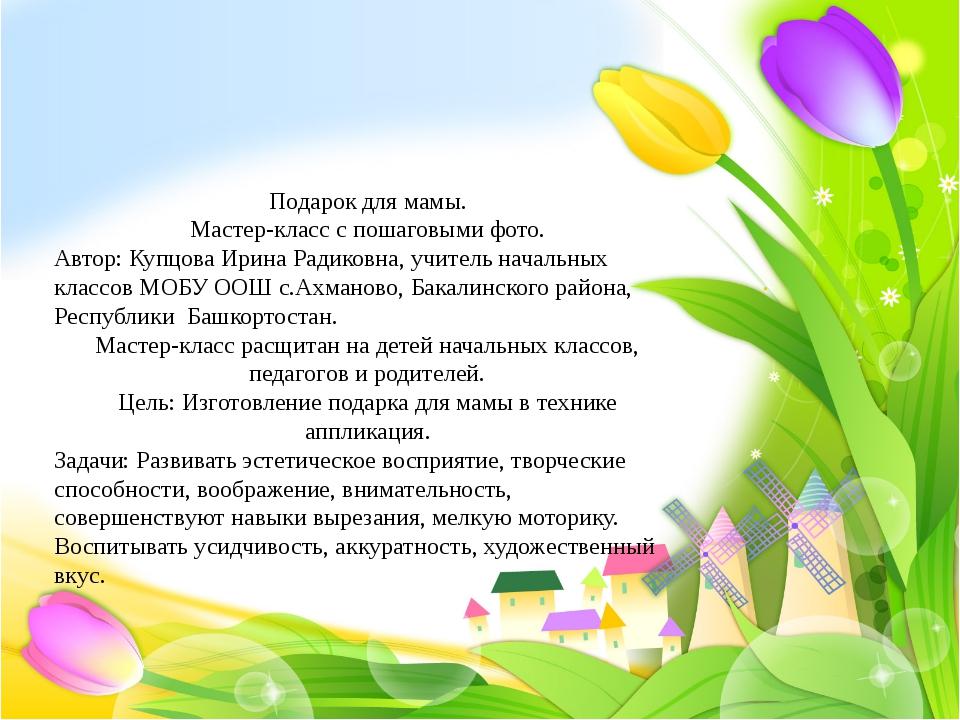 Подарок для мамы. Мастер-класс с пошаговыми фото. Автор: Купцова Ирина Радик...