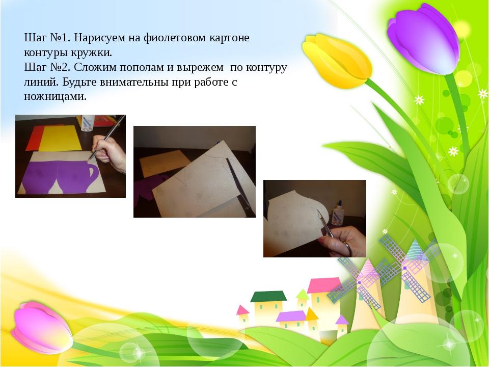 Шаг №1. Нарисуем на фиолетовом картоне контуры кружки. Шаг №2. Сложим попола...