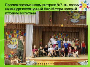 Посетив впервые школу-интернат №7, мы попали на концерт посвященный Дню Матер