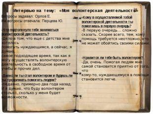 Интервью на тему: «Моя волонтерская деятельность» Вопросы задавал: Орлов Е. Н