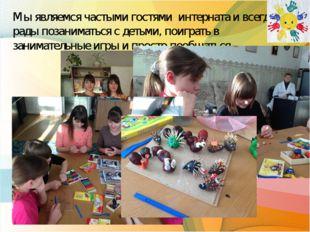 Мы являемся частыми гостями интерната и всегда рады позаниматься с детьми, по