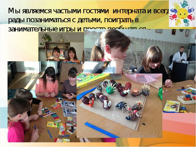 Мы являемся частыми гостями интерната и всегда рады позаниматься с детьми, по...