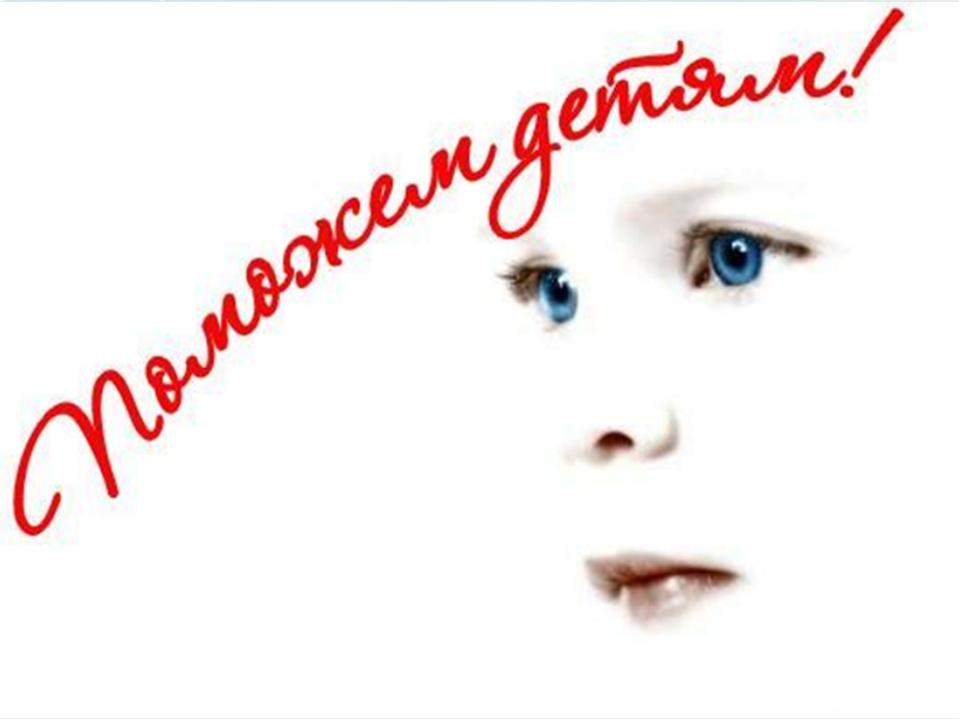 Так в России исторически сложилось, что для детей с особыми потребностями ус...