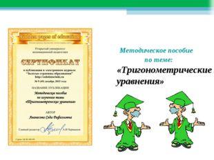 Методическое пособие по теме: «Тригонометрические уравнения»