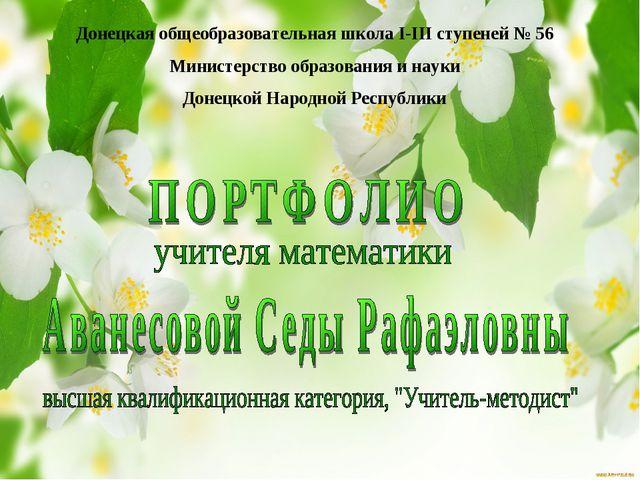 Донецкая общеобразовательная школа І-ІІІ ступеней № 56 Министерство образован...