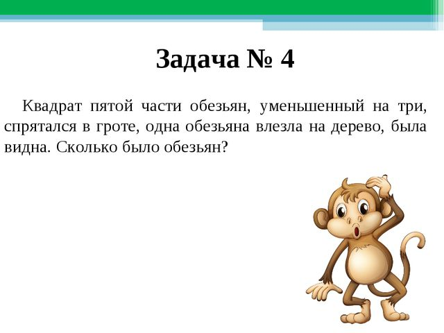 Задача № 4 Квадрат пятой части обезьян, уменьшенный на три, спрятался в гроте...