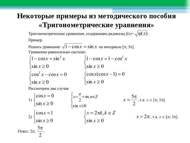 Некоторые примеры из методического пособия «Тригонометрические уравнения»