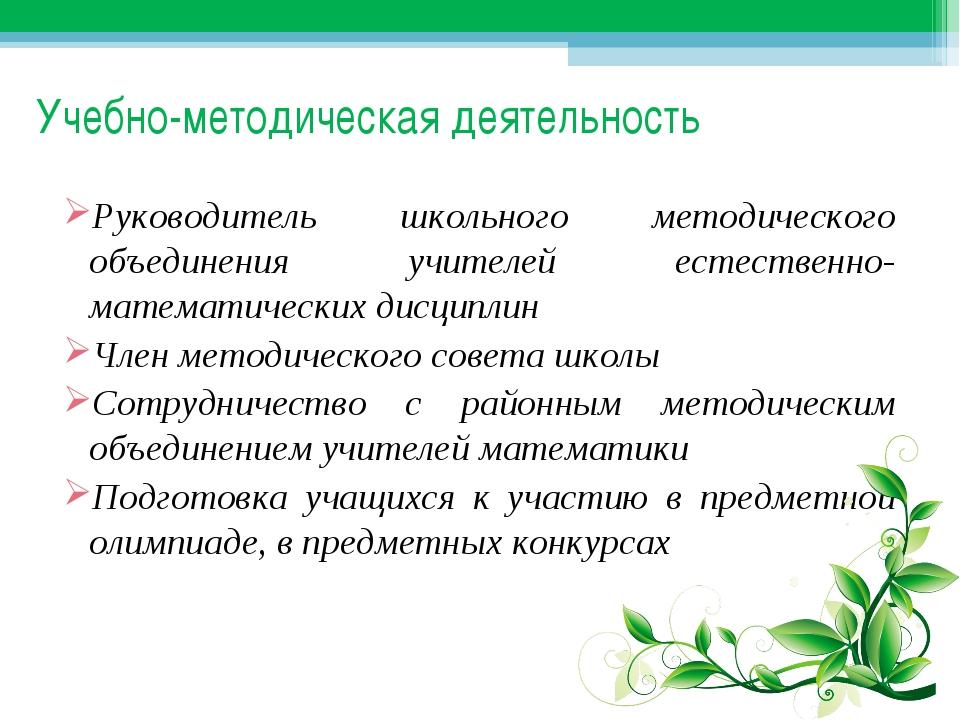Учебно-методическая деятельность Руководитель школьного методического объедин...