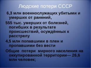 Людские потери СССР 6,3 млнвоеннослужащих убитыми и умерших от ранений, 55