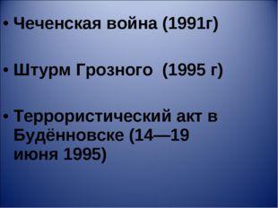 Чеченская война (1991г) Штурм Грозного (1995 г) Террористический акт в Будённ