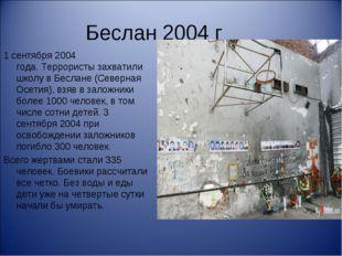 Беслан 2004 г 1 сентября 2004 года.Террористы захватили школу в Беслане (Сев