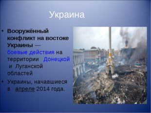 Украина Вооружённый конфликт на востоке Украины —боевые действияна террито
