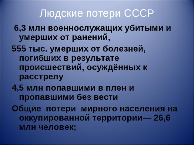 Людские потери СССР 6,3 млнвоеннослужащих убитыми и умерших от ранений, 55...