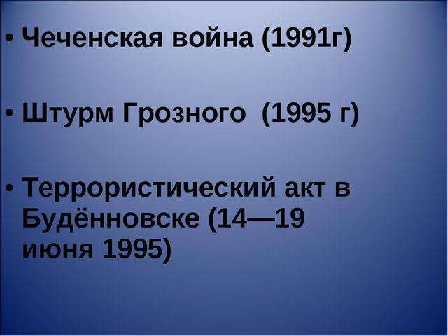 Чеченская война (1991г) Штурм Грозного (1995 г) Террористический акт в Будённ...