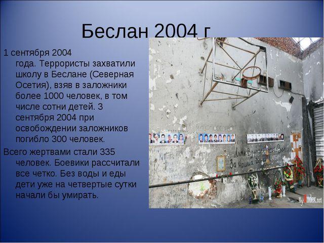 Беслан 2004 г 1 сентября 2004 года.Террористы захватили школу в Беслане (Сев...