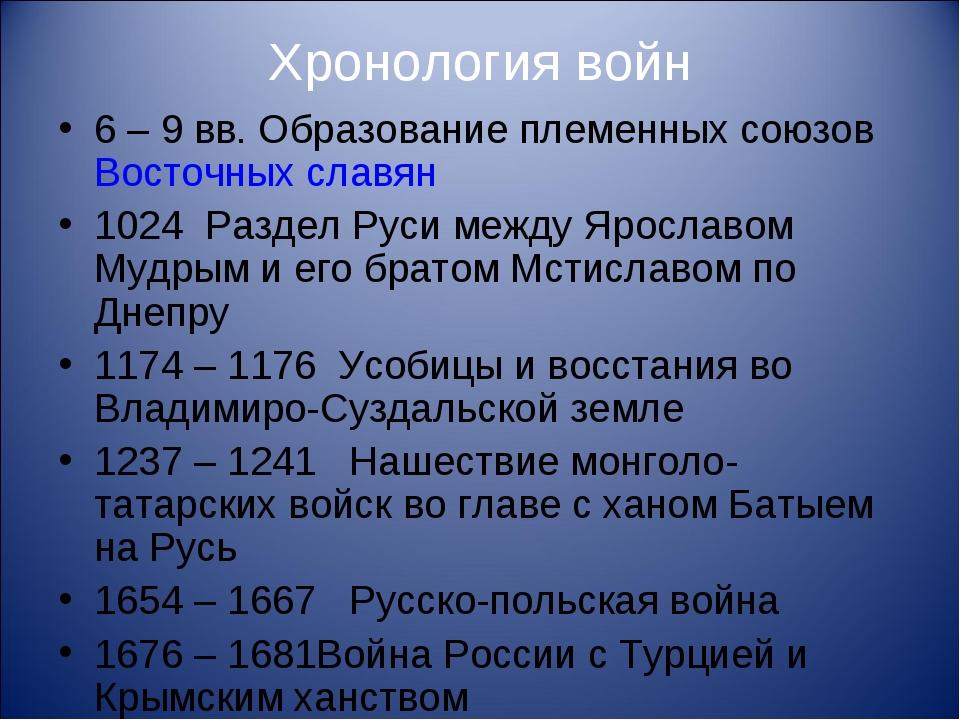 Хронология войн 6 – 9 вв. Образование племенных союзовВосточных славян 1024...