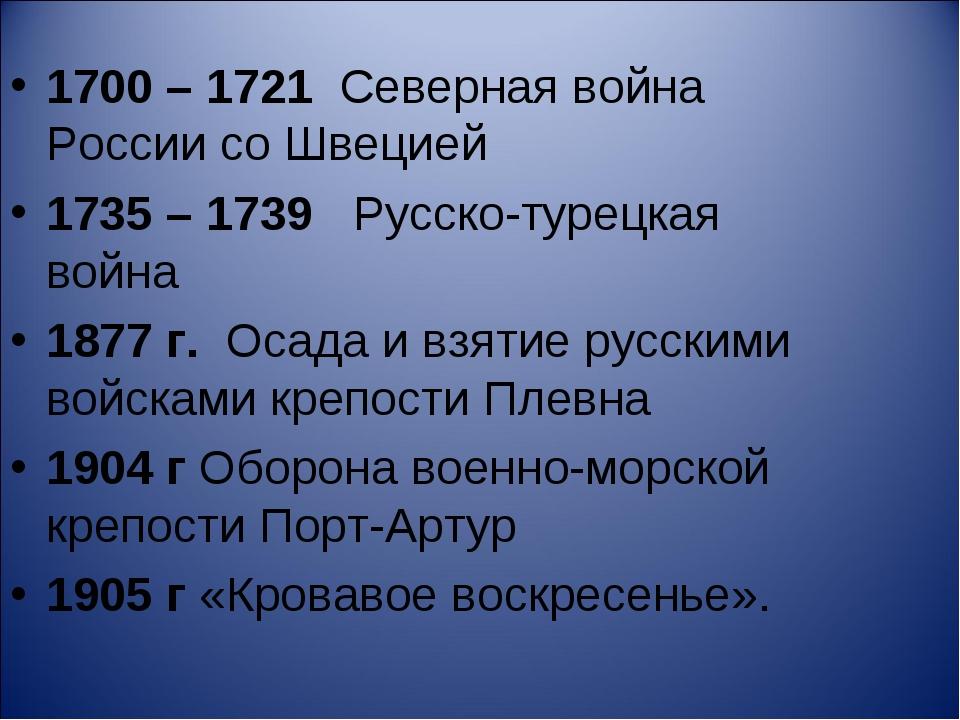 1700 – 1721 Северная война России со Швецией 1735 – 1739 Русско-турецкая войн...
