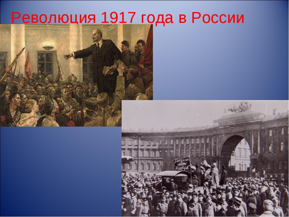 Революция1917годавРоссии