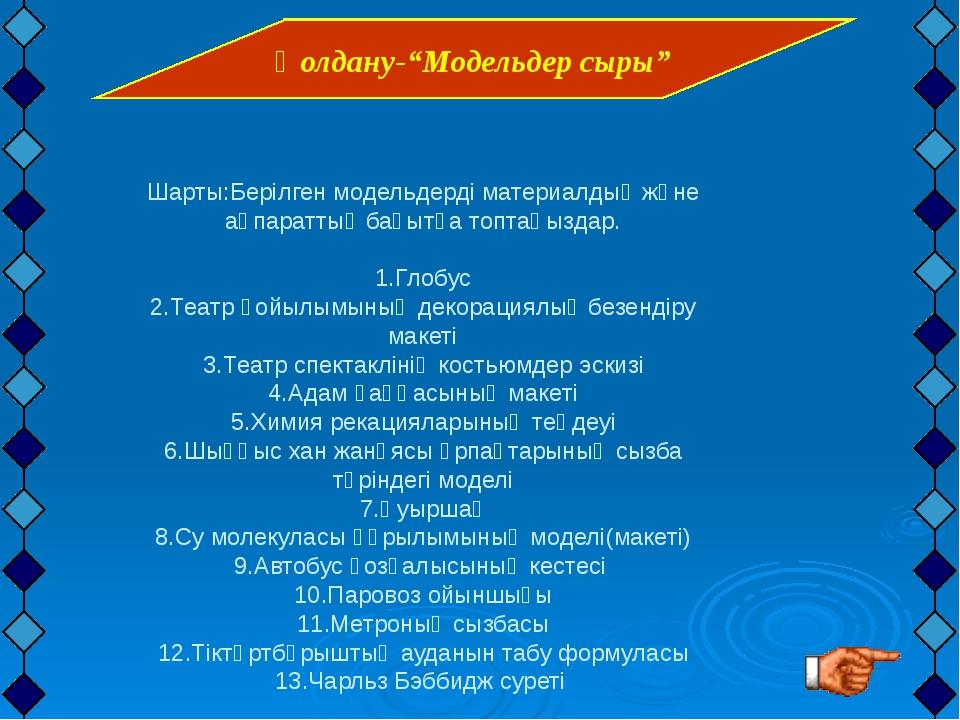 Материалдық модельдер:1,2,4,7,8,10 Ақпараттық модельдер:3,5,6,9,11,12,13