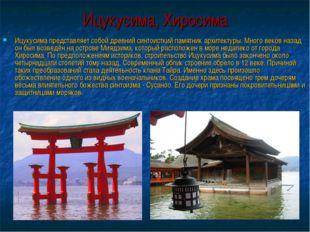 Ицукусима, Хиросима Ицукусима представляет собой древний синтоисткий памятник