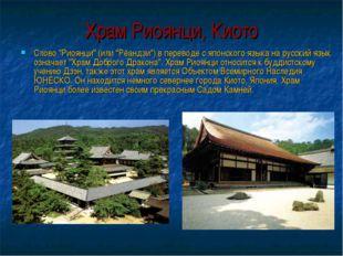 """Храм Риоянци, Киото Слово """"Риоянци"""" (или """"Рёандзи"""") в переводе с японского яз"""