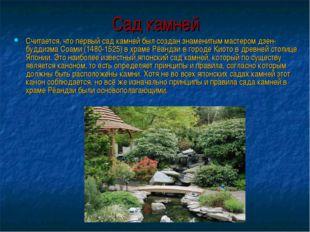 Сад камней Считается, что первый сад камней был создан знаменитым мастером дз