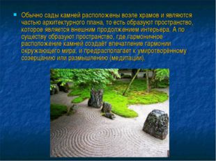Обычно сады камней расположены возле храмов и являются частью архитектурного