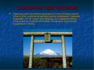 Священная гора Фудзияма Самая высокая гора Японии родилась из огня и погибнут