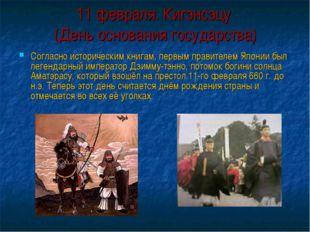 11 февраля. Кигэнсэцу (День основания государства) Согласно историческим книг