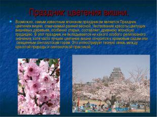 Праздник цветения вишни. Возможно, самым известным японским праздником являет