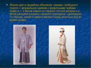 Жених одет в свадебное облачение «хакама» свободного покроя — формальное одея