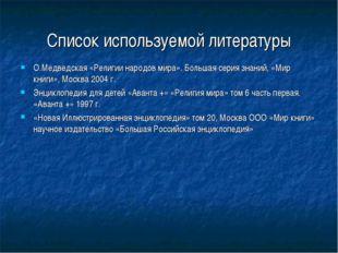 Список используемой литературы О.Медведская «Религии народов мира». Большая с