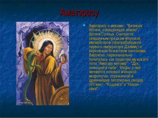 """Аматэрасу Аматэрасу о-миками - """"Великая богиня, освещающая землю"""", богиня Сол"""