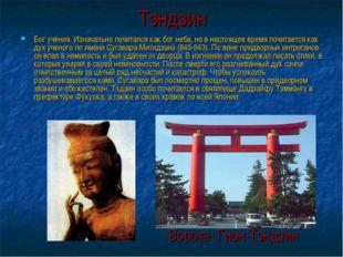 Тэндзин Бог учения. Изначально почитался как бог неба, но в настоящее время п
