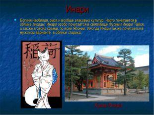 Инари Богиня изобилия, риса и вообще злаковых культур. Часто почитается в обл